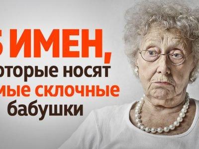 Имена, которые носят бабушки со сложным характером