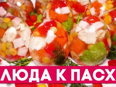Блюда к Пасхе