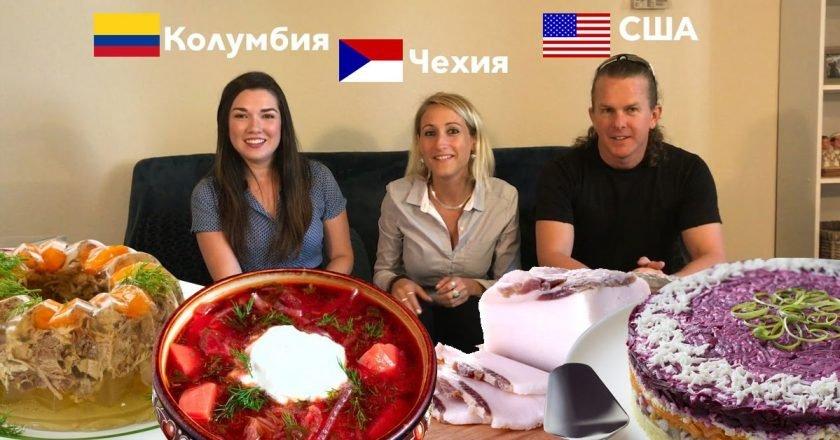 блюда которые не любят иностранцы
