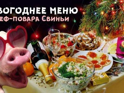 Блюда на новогодний стол — 2019