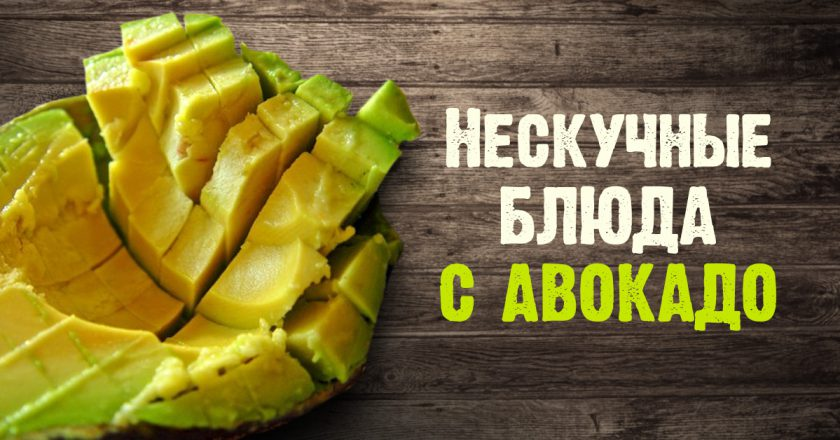 блюда с авокадо