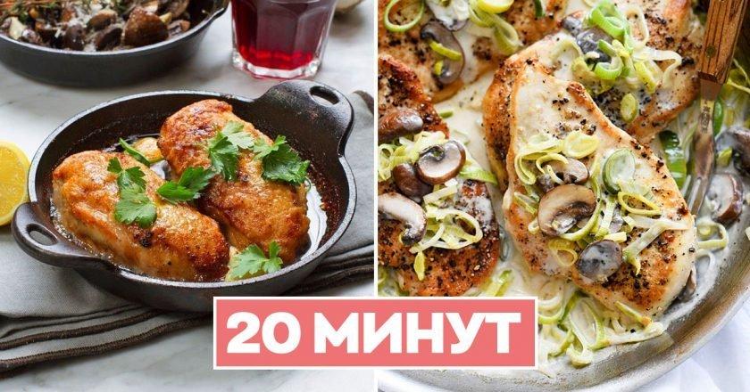 Быстрые блюда из курицы