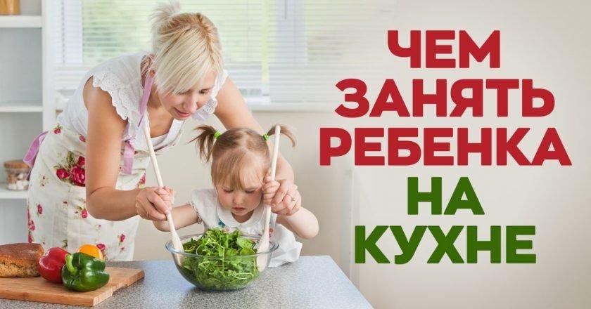 Чем занять малыша на кухне
