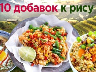 Что добавить к вареному рису