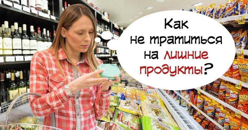 что не стоит покупать в магазине