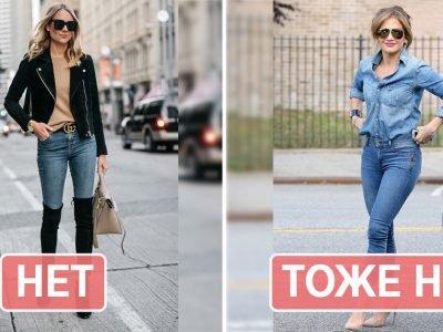 Что нельзя носить с джинсами