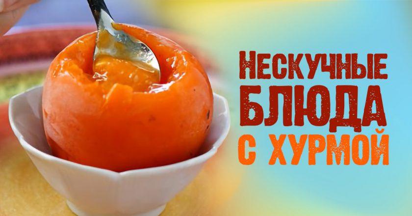 блюда с хурмой