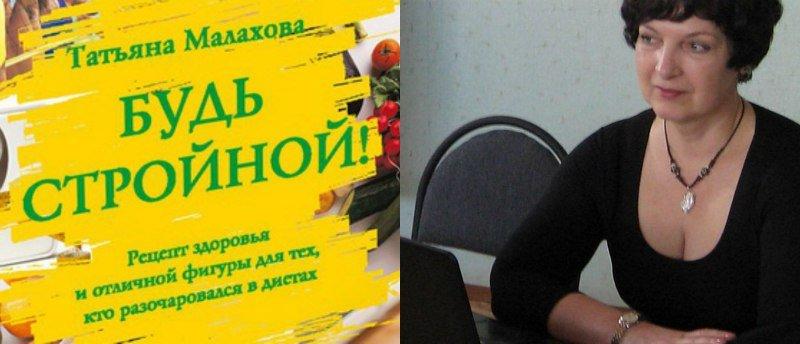 диета дружбы Татьяны Малаховой