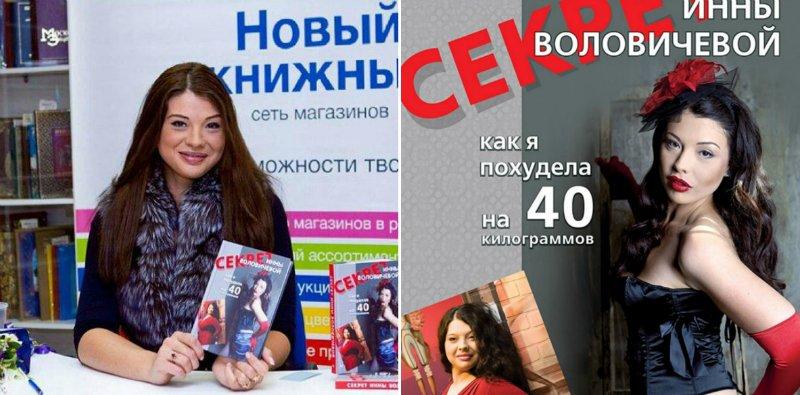 Инна Воловичева сейчас