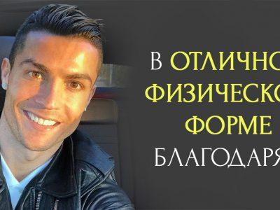 Диета Криштиану Роналду