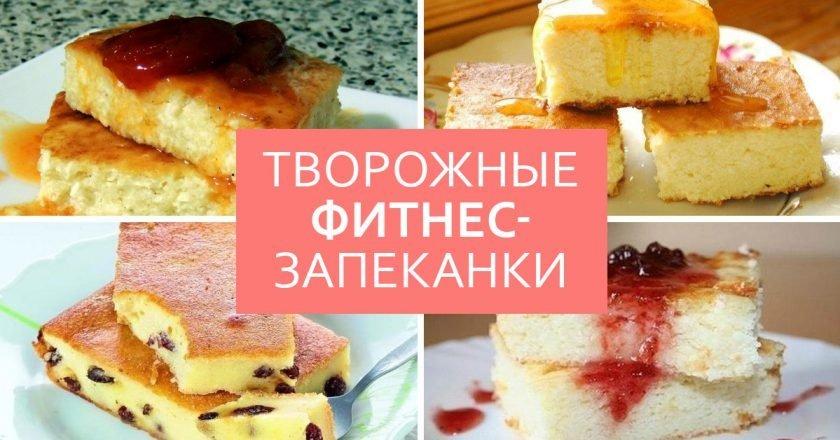 Рецепт низкокалорийной запеканки из творога в духовке