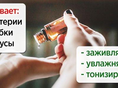 Эфирные масла против вирусов