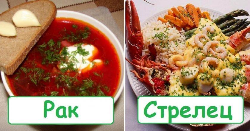 гороскоп кулинарных способностей