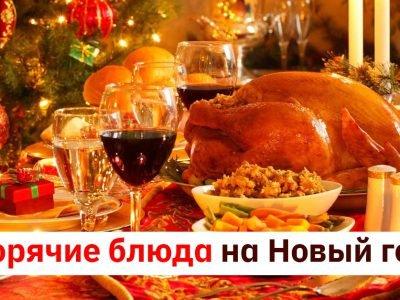 Горячие блюда на Новый год — 2019