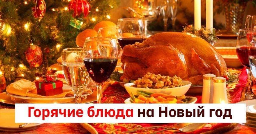 7 горячих блюд для новогоднего стола