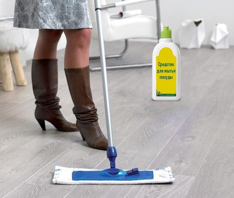Использование жидкости для мытья посуды, мытье полов