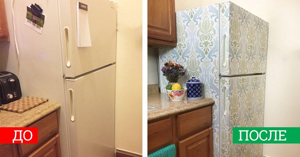 Обновляем холодильник своими руками 940