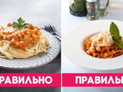 Как правильно есть макароны
