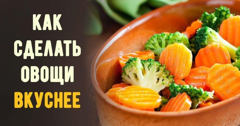 Как сделать овощи вкуснее