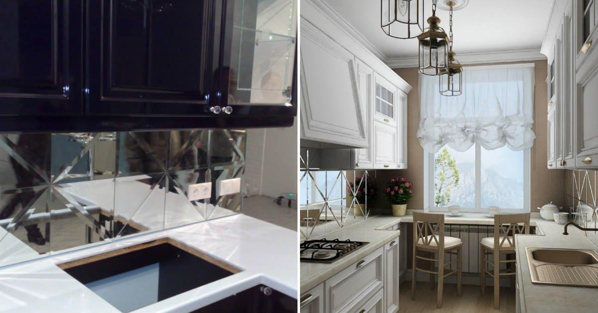 зеркала на кухне