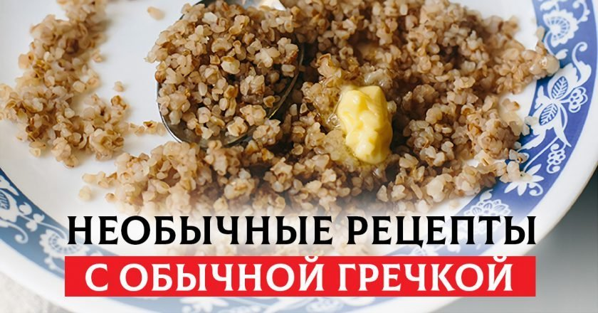 рецепты с гречкой