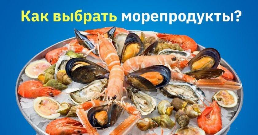 Как выбрать морепродукты
