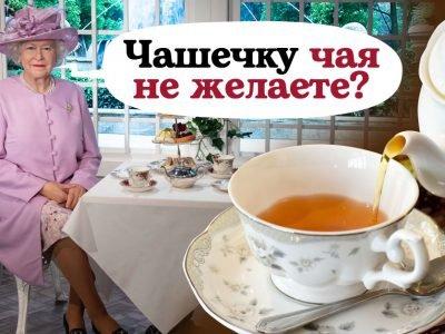 Королевский чай: как готовят напиток в Букингемском дворце