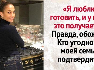 Кухня звезды: где готовит еду Дженнифер Лопес