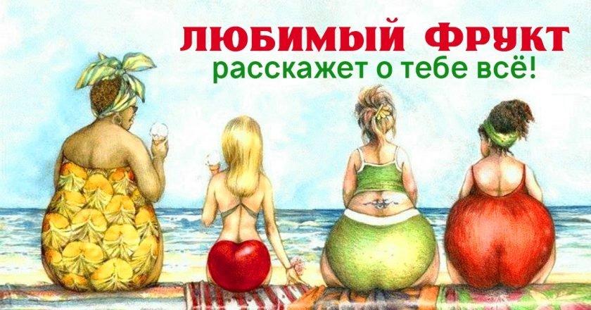 женщины и фрукты