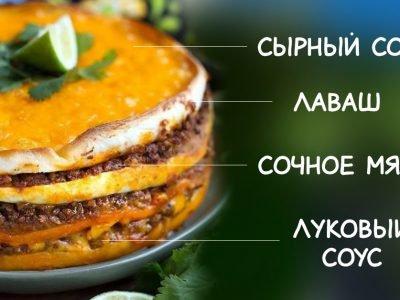 Многослойные пироги