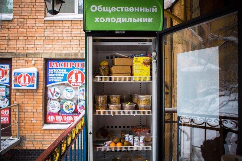 общественные холодильники