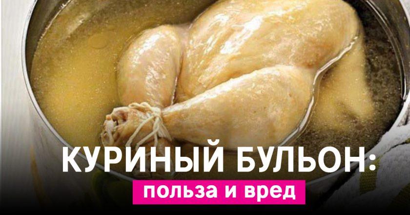 польза куриного бульона