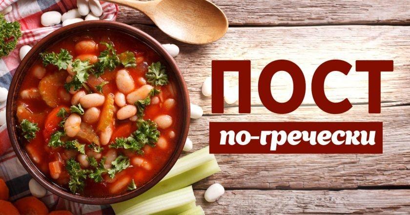 постные греческие блюда