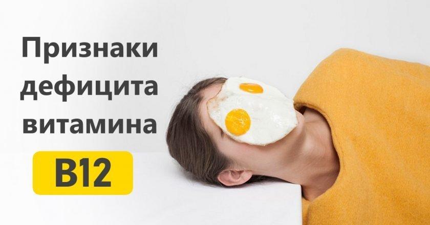 Признаки дефицита витамина В12