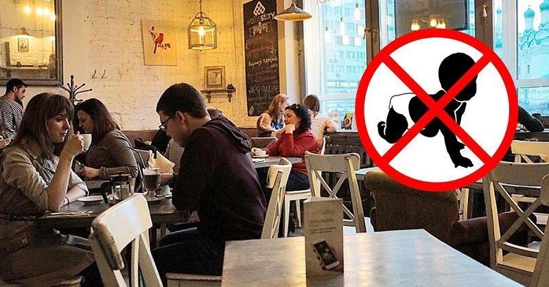 запрет на вход с детьми
