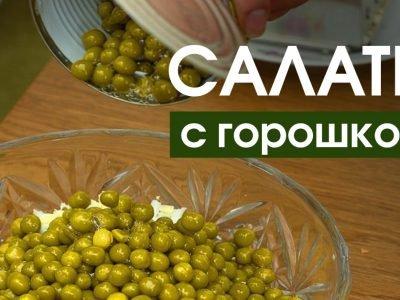Салаты с зеленым горошком
