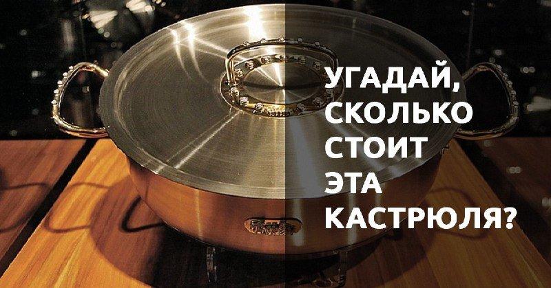 Самая дорогая посуда