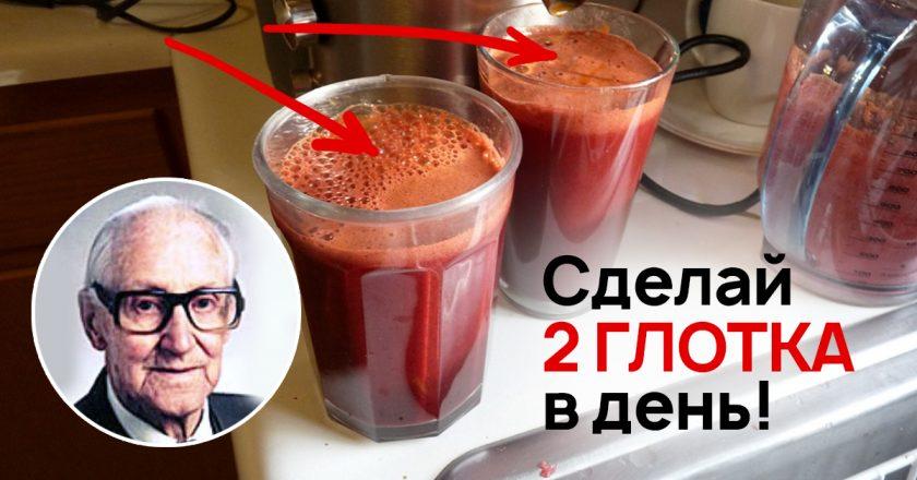 самый полезный напиток