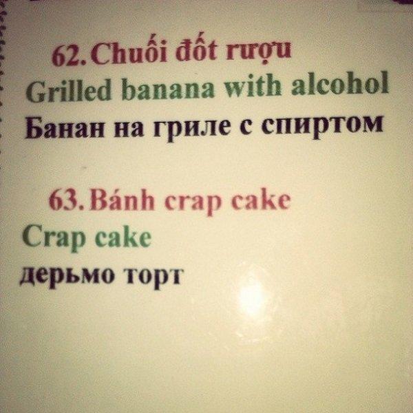 смешные ошибки в переводе