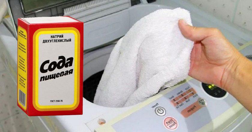 отбелить полотенце фото