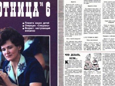 Советский быт: подсказки хозяйкам из журнала «Работница»