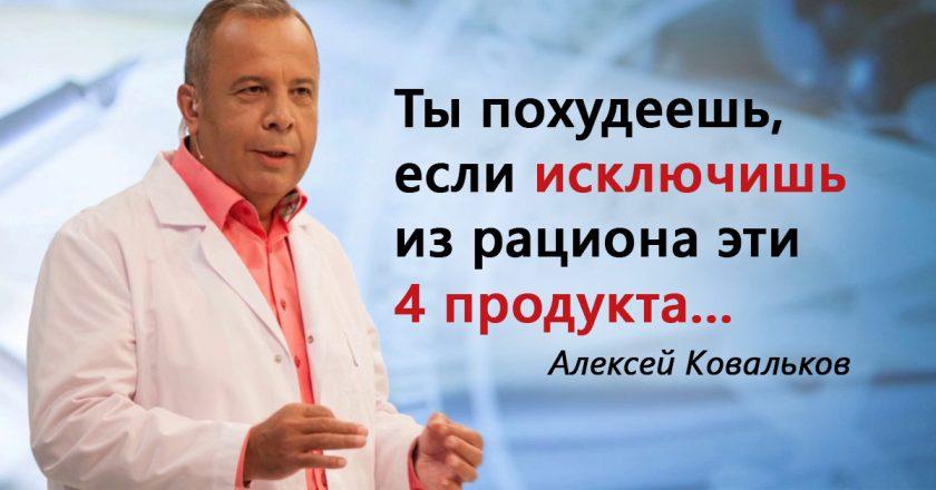 Советы Алексея Ковалькова