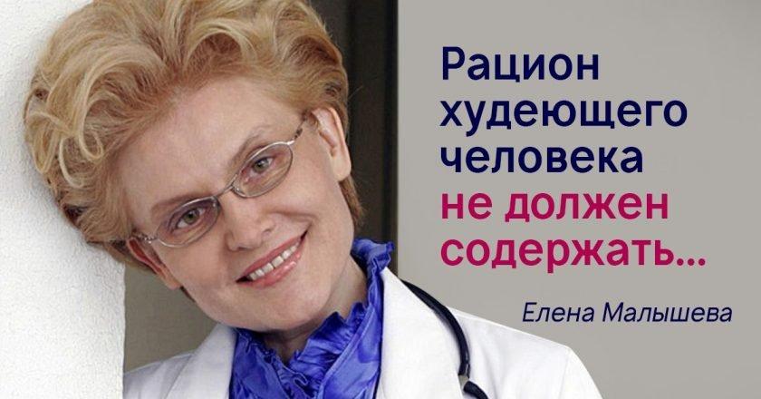 Советы Елены Малышевой
