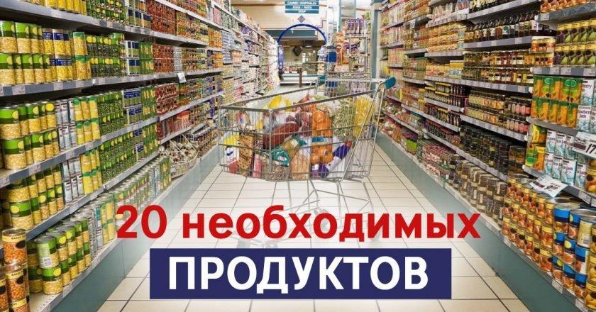 Список продуктов на неделю