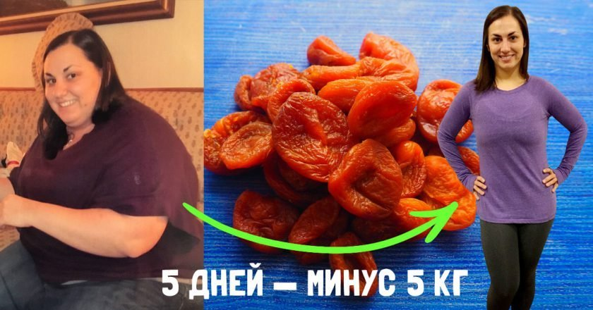 сухофрукты при похудении