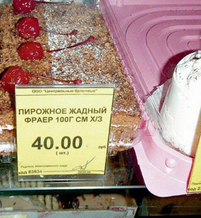 пирожное жадный фраер