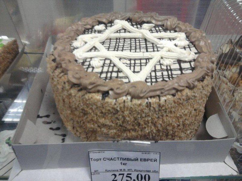 торт счастливый еврей