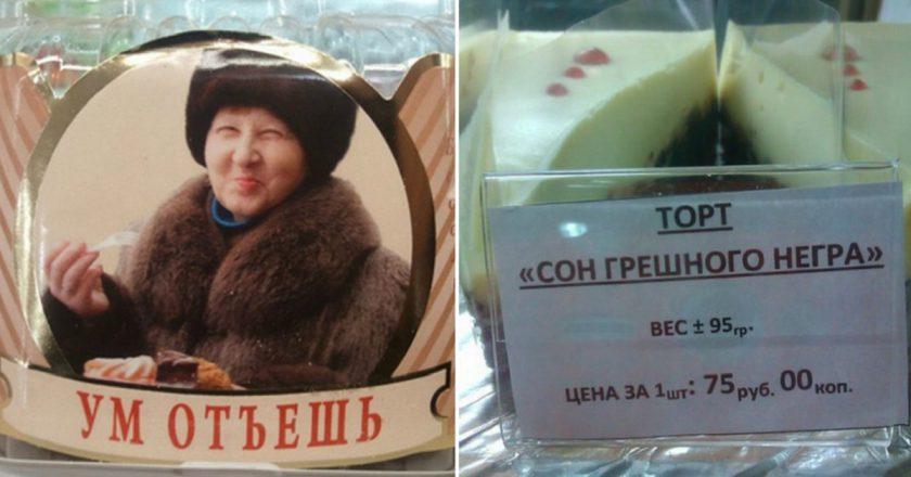 подборка смешных тортов