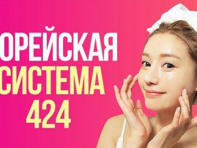Уход за лицом по-корейски: метод «424»