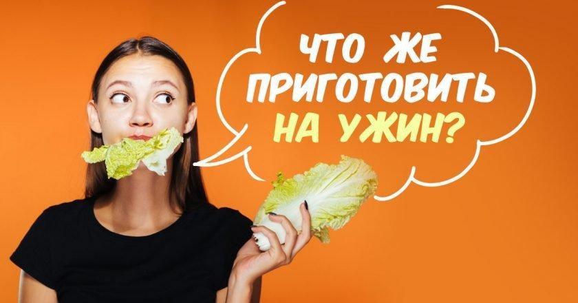 ужин из овощей